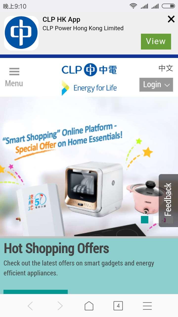 CLP 中电官网
