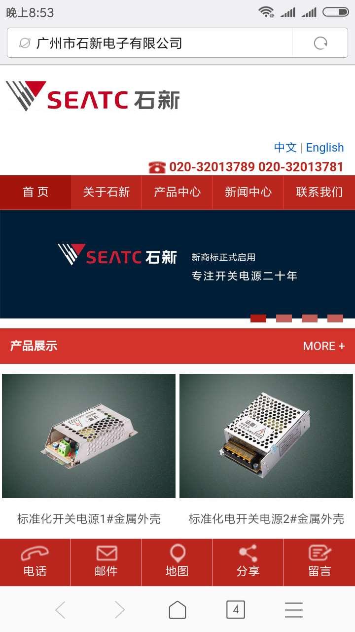 广州市石新电子有限公司