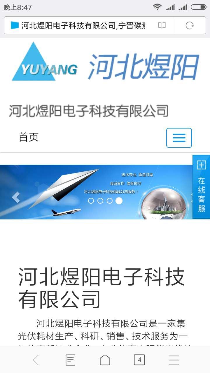 河北煜阳电子科技有限公司官网